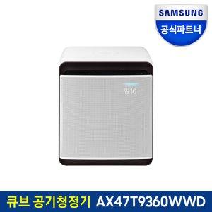 [최대 10% 카드할인] 인증점 삼성 큐브 무풍 공기청정기 AX47T9360WWD