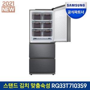 공식인증점 삼성전자 스탠드형 김치냉장고 RQ33T7103S