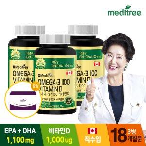 메디트리 오메가3 1100 비타민D 3병 18개월 선물세트