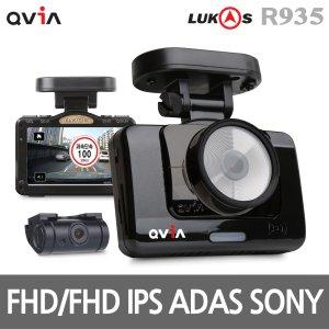 루카스 블랙박스 R935 FHD Plus GPS ADAS