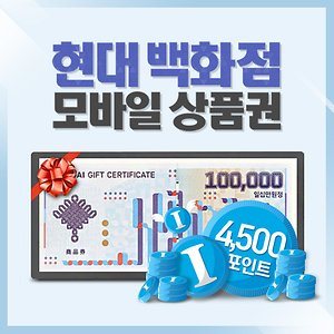 [4,500P] 현대백화점상품권 모바일교환권(무통장)