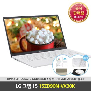 LG전자 그램15 15ZD90N-VX30K 최종가117만 인기노트북