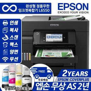 엡손 L6550 정품무한 잉크젯 복합기 프린터 팩스 양면