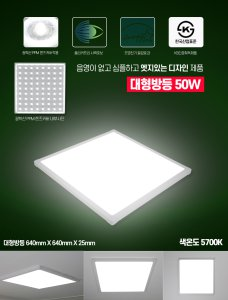 LED 슬림 평판 주방등 방등 25W 50W 5700K 주백색