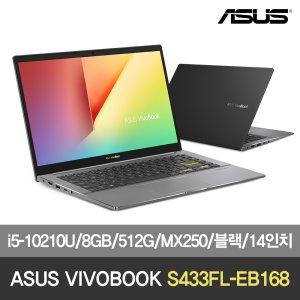 ASUS/S433FL-EB168/i5-10210U/8G/512G/MX250/블랙