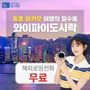 마카오/홍콩 포켓와이파이 와이파이도시락
