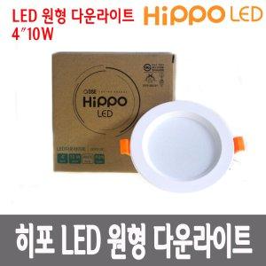 히포 LED매입등 원형 4인치10W 5인치10W 6인치15W 20W