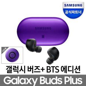 [공식인증점] 갤럭시버즈 플러스 BTS 에디션 SM-R175