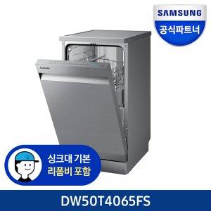 [삼성] 인증점 삼성 식기세척기 8인용 DW50T4065FS