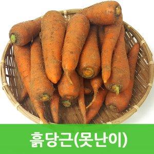 [농할쿠폰20%] 싱싱한 국내산 흙당근(보통) 5kg  쥬스용당근