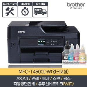 [11월 인팍단특!!] MFC-T4500DW A3 무한잉크 복합기/프린터/무상AS 2년