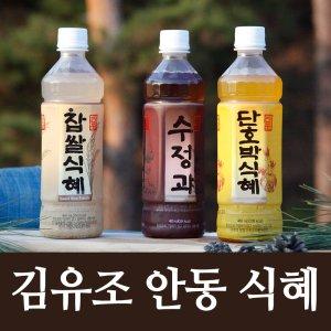 안동 식혜 찹쌀식혜  수정과 단호박식혜