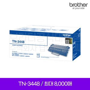 [에누리중복5%진행중] TN-3448 브라더 정품토너 / 미개봉