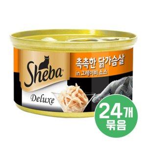 쉬바 디럭스 촉촉한 닭가슴살 in 그레이비 소스 85g  x 24개입
