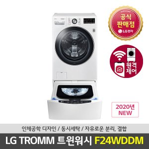 LG 트롬 트윈워시 드럼세탁기 F24WDDM 28kg