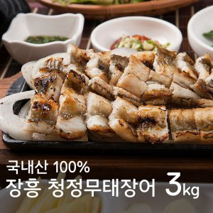 [수산쿠폰20%] 장흥 무태장어 3kg 보양식 민물장어구이 손질장어