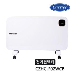 [6%청구할인] 캐리어 클라윈드 전기컨백터 히터 CZHC-F02WCB