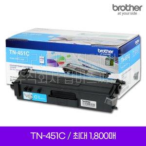 [에누리중복5%진행중] TN-451C 파랑토너 / 브라더 정품토너