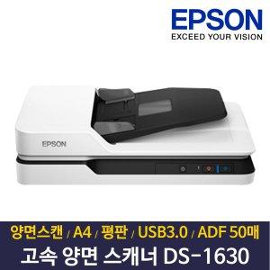 [디지털5% 추가할인쿠폰] 엡손 DS-1630 컬러 고속 양면 평판스캐너 자동급지+