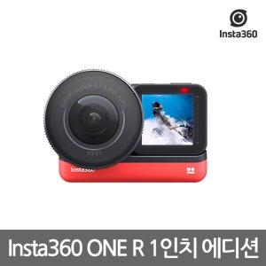 [카드청구할인 최대 6%] 인스타360 ONE R 1인치 에디션 INSTA 액션캠 카메라