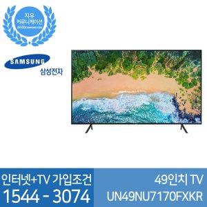 SK/LG/KT+IPTV 가입삼성UHD TV 49인치 UN49NU7170FXKR