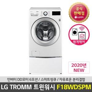 LG 트롬 F18WDSPM 신모델 트윈워시 세탁기 (주)삼정