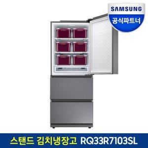 공식인증점 삼성 김치냉장고 김치플러스 RQ33R7103SL