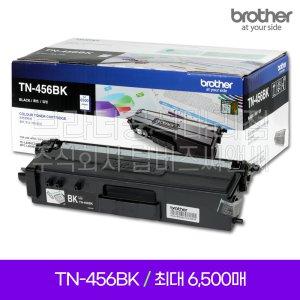 [에누리중복5%진행중] TN-456BK 검정토너 / 브라더 정품토너