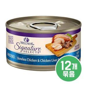 웰니스 코어 시그니쳐 셀렉트 슈레드 닭고기와 닭간 79gx12개입