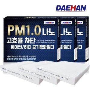 3개 대한 PM1.0 초미세먼지 나노 자동차 에어컨 필터