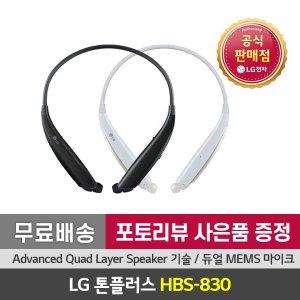 [최종가 60,620]LG톤플러스 HBS-830 블루투스이어폰