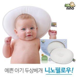 예쁜아기 두상베개 니노필로우