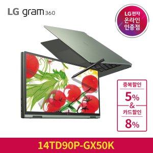 [143만+사은품]2021 LG 그램360 노트북 14TD90P-GX50K