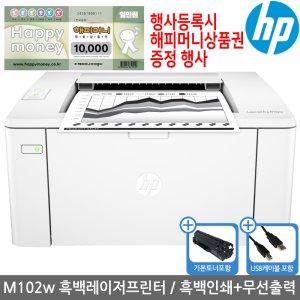 해피머니상품권행사 HP M102w 레이저프린터KH