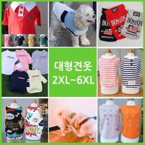 강아지옷 2xl3xl4xl5xl6xl 대형견옷 봄옷 나시 실내복