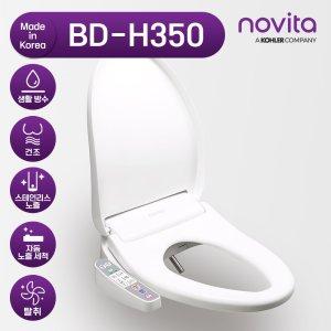◆노비타2만원쿠폰◆ 노비타 비데 BD-H350 탈취+건조기능