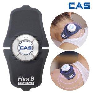 [카스] 무선 저주파자극기(CLFS-400)의료기기