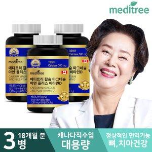 칼슘마그네슘 아연 플러스 비타민D 3병 선물세트