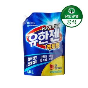 [유한양행]유한젠 액체 표백제 리필 1.8L+200g증정