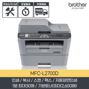 [11월 인팍단특!!] MFC-L2700D 레이저복합기/팩스/자동양면/무상AS 2년