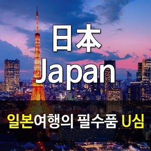 일본유심칩 4G LTE 데이터 무제한 이용