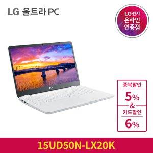 LG 울트라PC 2020 노트북 15UD50N-LX20K/저렴한노트북