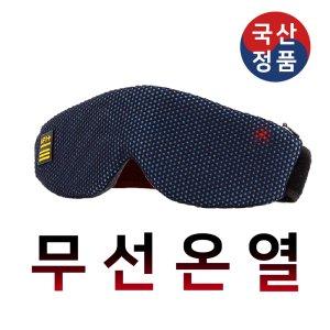 아이핏 무선 온열 눈찜질 수면안대