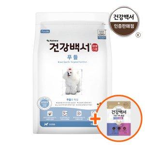 뉴트리나 건강백서 푸들 2kg 강아지사료