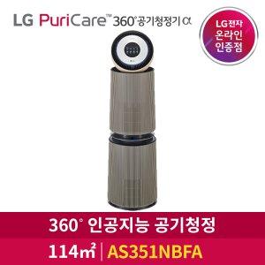 [인생주간 10%+5+10% 추가쿠폰] LG공식판매점 퓨리케어 360 알파공기청정기 AS351NBFA