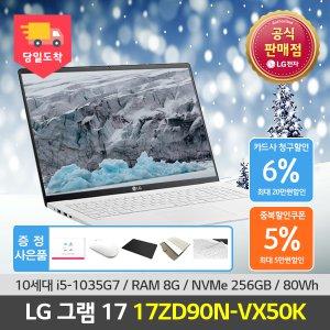 148만구매+한컴 LG그램17 17ZD90N-VX50K 새학기노트북