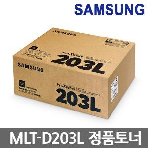 [디지털5% 추가할인쿠폰] 정품토너 MLT-D203L SL-M3320ND SL-M3870FW SL-M3820D