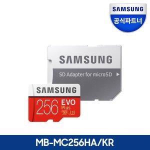 공식인증 마이크로SD카드 EVO PLUS MB-MC256HA/KR