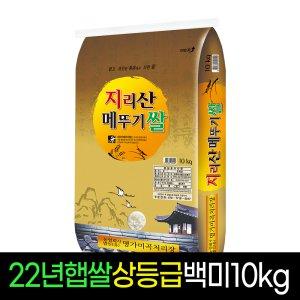 [농할쿠폰20%] [2020년햅쌀]지리산메뚜기쌀 백미10Kg/당일도정/잡곡