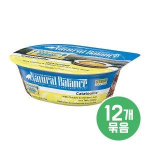 [유통기한 2020-09-06] 내추럴발란스 수제 스튜 닭고기 닭간 캔 71g x12개입